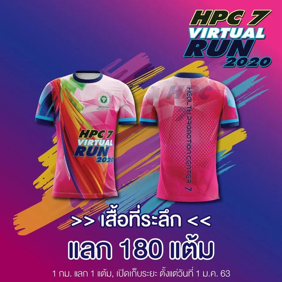 แบบเสื้อ งานวิ่ง HPC7 Virtual Run