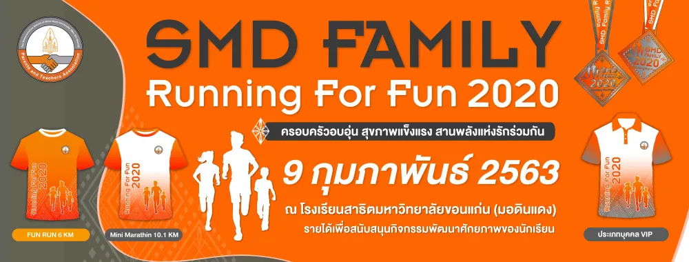 Cover of SMD Family Running for Fun 2020