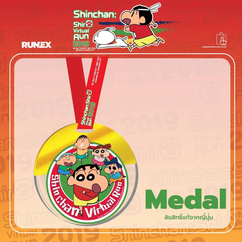 แบบเหรียญ งานวิ่ง Shinchan Virtual Run 2019