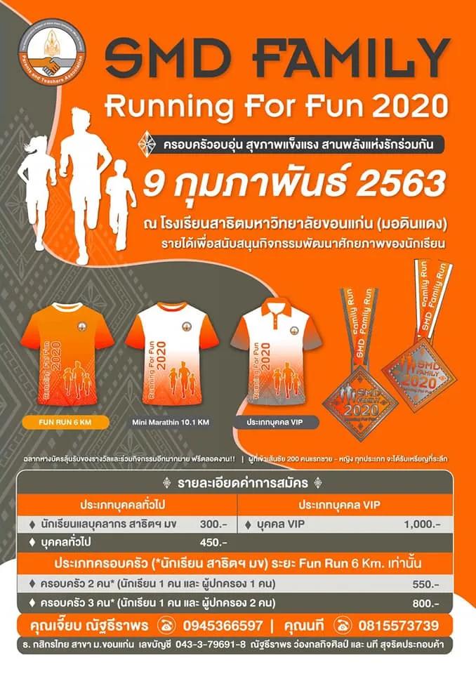 แบบเสื้อ งานวิ่ง SMD Family Running for Fun 2020