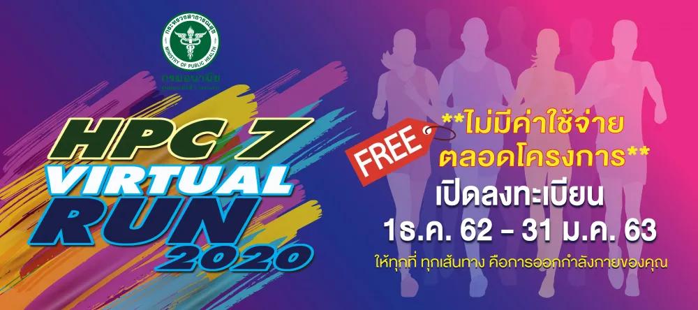 Cover of HPC7 Virtual Run